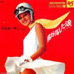 ¿Quién fue la primera azafata de la Fórmula 1? La japonesa Rosa Ogawa
